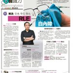 RLE Solves Myopia, Presbyopia, Astigmatism and Prevention of Cataracts