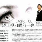 Feminine Magazine 20/5/18, Page 111 LASIK & ICL
